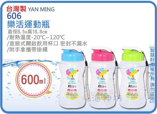 =海神坊=台灣製 YAN MING 606 樂活運動瓶 半透明塑膠杯 冷水杯 茶水杯 隨手杯 附蓋600ml 21入免運