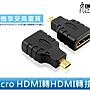 【妃小舖】高品質 手機 平板 D型 Micro HDM...