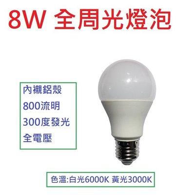 10W亮度 全周光 特價 45元 ☆ 光3 ☆ LED 燈泡 8W 晶片 網路最超值款