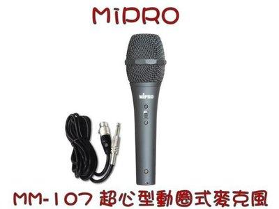 光華新天地 ⊙鈞釩音響⊙ MIPRO*MM-107 超心型動圈式麥克風