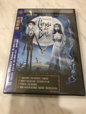 全新未拆封 初回限定版 台灣華納發行 Corpse Bride 提姆波頓之 地獄新娘  DVD/強尼戴普