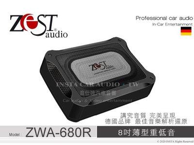 音仕達汽車音響 德國 ZEST AUDIO【ZWA-680R】8吋超薄重低音 6x8英吋 重低音 小鋼砲 150W