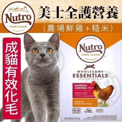 【🐱🐶培菓寵物48H出貨🐰🐹】美士全護營養》成貓有效化毛(農場雞肉+糙米)配方-3lbs/1.36kg自取不打折
