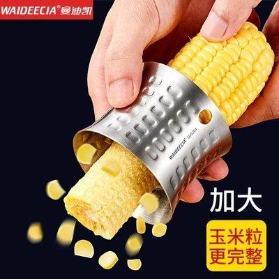 304不銹鋼 玉米脫粒器 家用剝玉米刨...