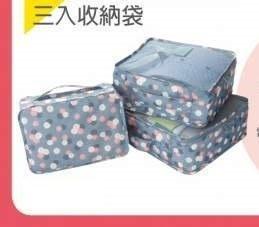 三入收納袋/旅行收納袋