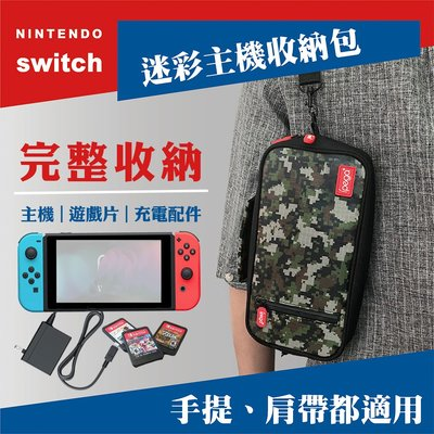 台灣現貨  ipega 適用switch主機收納包 迷彩包 switch主機斜肩包 迷你掌機外出包 NS主機迷彩包