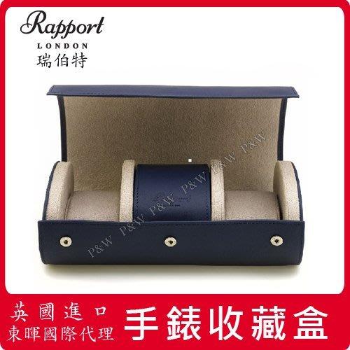 東暉代理 英國進口 Rapport 瑞伯特 D286 真皮圓筒 3支裝 手錶收藏盒 攜帶盒 旅行包 錶盒 附發票 現貨