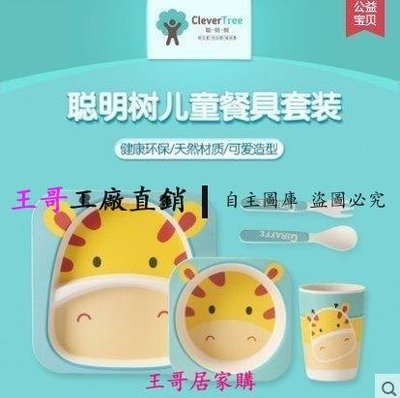 【王哥】聰明樹環保竹纖維兒童餐具嬰兒卡通飯碗寶寶碗叉勺子分格餐盤套裝DX-118957