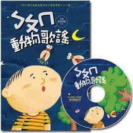 *小貝比的家*ㄅㄆㄇ動物歌謠(1書1CD)