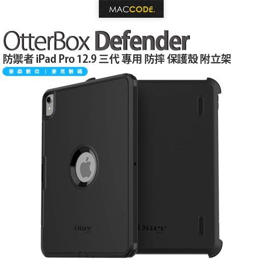 原廠正品 OtterBox Defender iPad Pro 12.9 3代 專用 防摔 保護殼 附立架 現貨 含稅