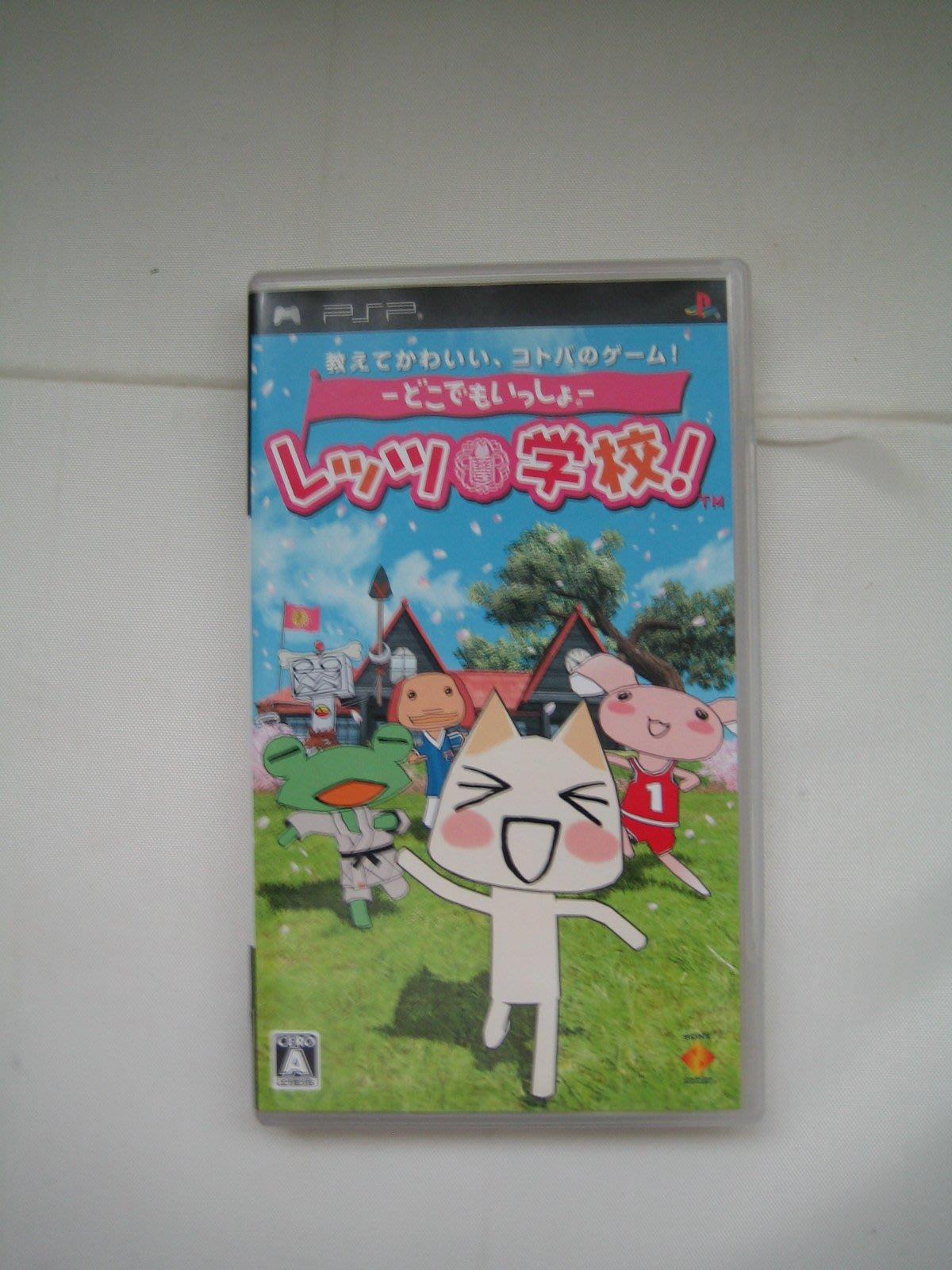 PSP 多羅貓隨身玩伴 學校生活