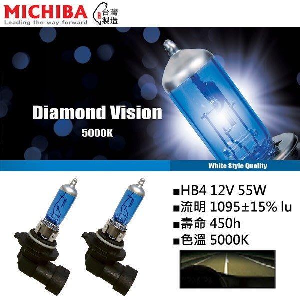 和霆車部品中和館—台灣MICHIBA 色溫5000K 規格HB4/9006 12V 55W 超白光鹵素燈泡(1組2顆入)