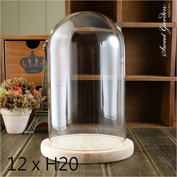 Sweet Garden, 12 * 高20cm 圓柱形玻璃罩+原木底座 永生花不凋花設計 DIY場景 擺飾防塵罩
