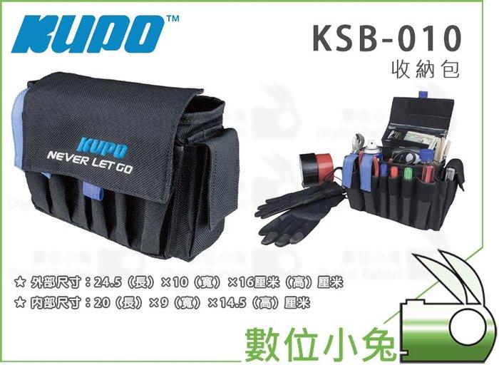 數位小兔【KUPO KSB-010 收納包】大空間 多格收納 工具包 攝影包 配件包 上掀 尼龍面料