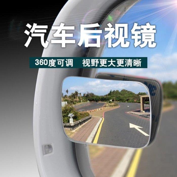 汽車廣角鏡 汽車后視鏡小圓鏡360度高清可調廣角小車反光盲區輔助倒車鏡神器CXZJ