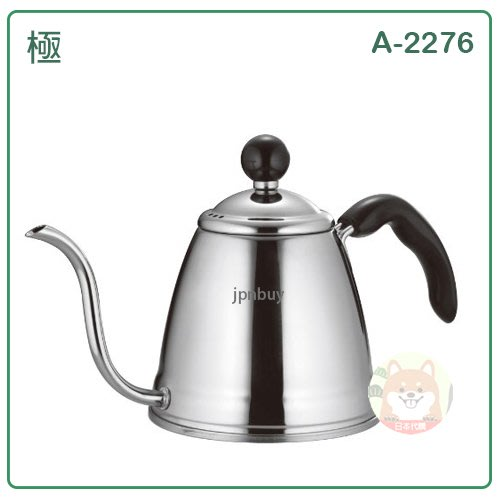 【日本製 現貨】日本 極 燕三條 不鏽鋼 3層鋼 水沖 壼 咖啡 細口壼 開水壼 直火 IH對應 1.2L A-2276
