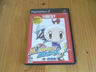 【小蕙生活館】PS2~ 炸彈超人 / 轟炸超人 傑斯 (純日BEST版)