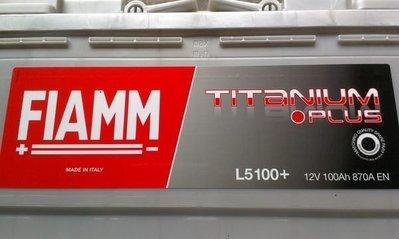 @E-路發電池@義大利 FIAMM 鈦極銀合金汽車電池 ( L5 100AH +) 賓士 寶馬 福斯 奧迪 BMW X3 525 530 728