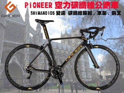 單車倉庫】 GIRDER PIONEER碳纖維板輪 車架 碳纖維空力公路車 SHIMANO 105變速系統