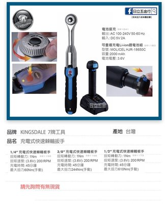 EJ工具《附發票》台灣製 KINGSDALE 7牌工具 充電式快速棘輪扳手 棘輪高手