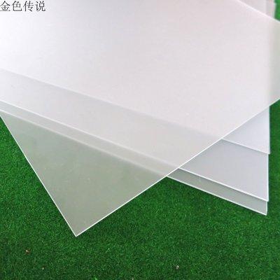 PVC磨砂板(1mm厚度/半透明)DIY硬塑膠板 PVC塑膠板 手工 塑膠片W981-191007[356944]