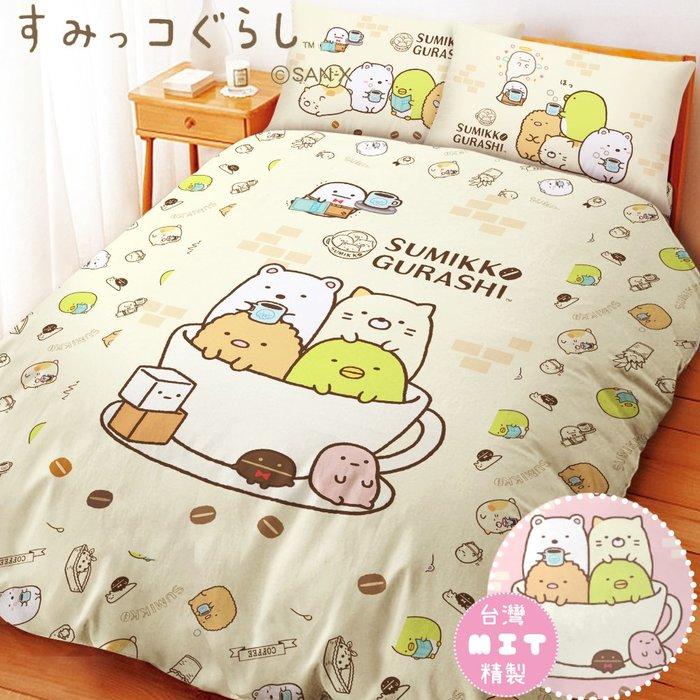 🐕[新色上市] 日本授權 角落生物系列// 單人床包雙人兩用被組 //[咖啡杯]🐈 買床包組就送角落抱枕滿額再送踏墊