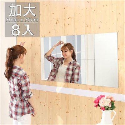 玄關/書房【居家大師】G-FY-MR015-2 加大版壁貼鏡/裸鏡-8片裝 (30cmx30cm)(壁鏡/化妝鏡)