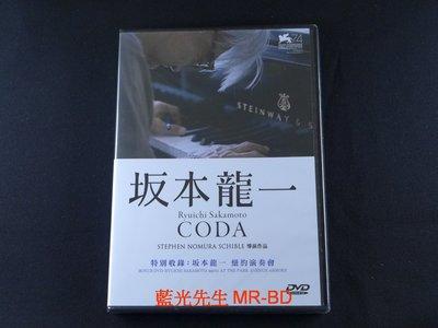 [DVD] - 坂本龍一:終章 & async 紐約現場 Ryuichi Sakamoto : Coda 雙碟版