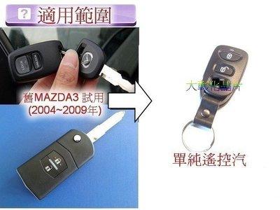 大彰化晶片 MAZDA 3 M3 馬自達遙控器 馬自達鑰匙 馬三遙控器 馬3遙控拷貝