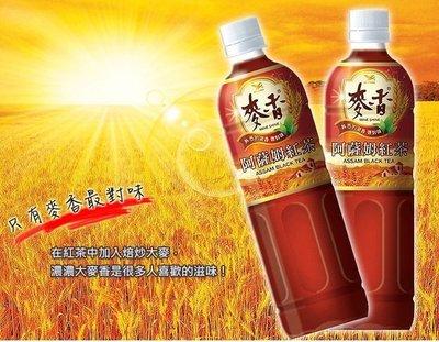 麥香阿薩姆紅茶 1箱600mlX24瓶 特價450元 每瓶平均單價18.75元