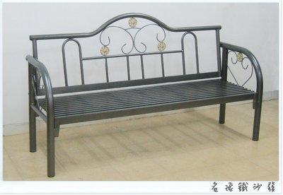 ~*麗晶家具*~  名飛鐵沙發  單人沙發  雙人沙發 躺椅   公園椅 休閒椅 排椅