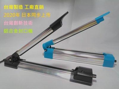 *3C超量販*鋁合金封口機 *台灣製造* 工廠直營價 (40cm)封口+切斷兩用-免換線 不熔斷玻纖-免耗材