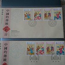 香港首日封:中國的傳統節日 (一套兩個)