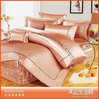 【芃云生活館】~專櫃品牌~頂級絲緞雙人加大床罩七件組~晶鑽膚
