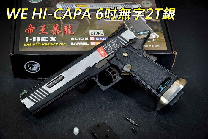 【翔準軍品AOG】WE HI-CAPA 6吋無字2T銀 (連發) 生存遊戲 瓦斯槍 手槍 連發手槍 戰術 02-8201