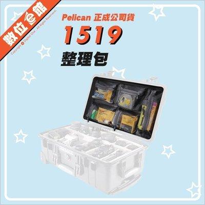 數位e館 PELICAN 派力肯 1519 上蓋 整理包 置物袋 內袋 內膽 配件袋 1510 1514 IM2500