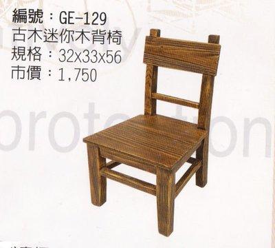 小木背椅子 鄉村風 兒童椅小學椅 材質紋理有層次 質堅韌耐碰撞風雨 常為戶外庭院使用