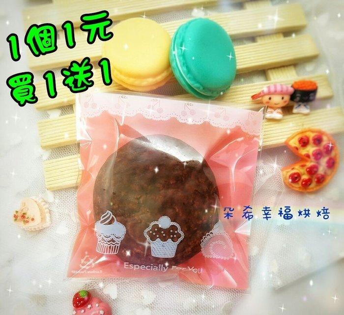 ✿買1送1✿ 美味點心自黏餅乾袋 卡通 飾品 婚禮 手工皂 包裝袋 禮物袋 糖果袋 DIY 【朵希幸福烘焙】