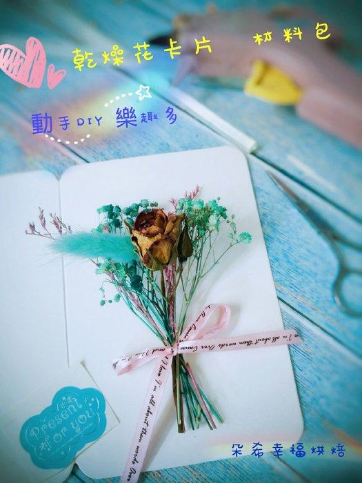DIY 乾燥花 手工卡片 材料包 萬用卡 卡片  生日 情人節 母親節 閨蜜  滿天星 求婚 明信片 朵希幸福烘焙