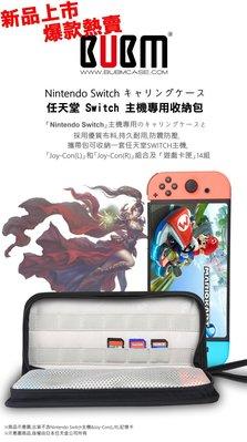☆電玩遊戲王☆新品現貨 BUBM 任天堂 Nintendo Switch 主機收納包 NS 攜行包 遊戲收納包