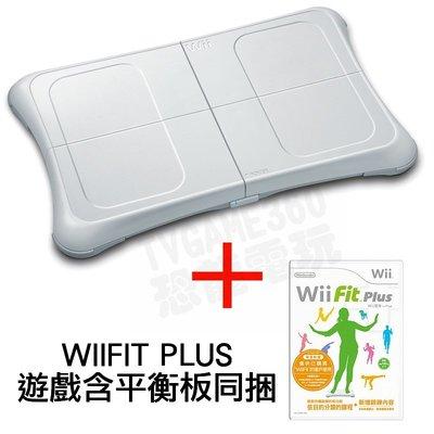 【二手商品】任天堂 NINTENDO WII 塑身 加強版 WIIFIT FIT PLUS 中文版 同捆組 遊戲含平衡板