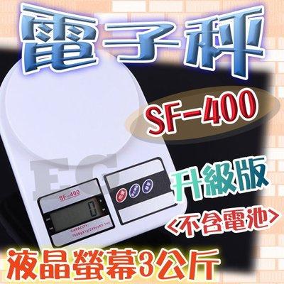 M1A39 電子秤 液晶螢幕3公斤 SF-400 廚房秤 迷你秤 郵件秤 寵物秤 郵寄包裹秤 中藥秤