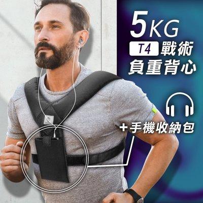 【MACMUS現貨 】5公斤不可調整負重背心 附手機收納加重背心 男女加重衣 Weighted Vest