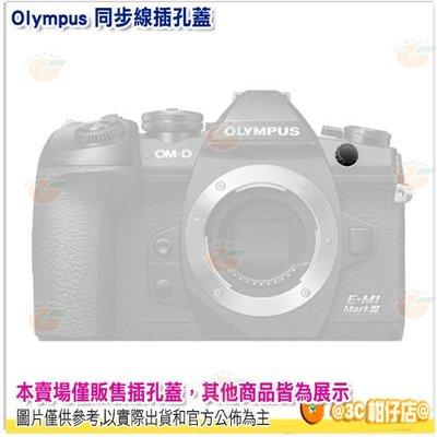 Olympus 閃光燈端子蓋 閃燈同步線孔蓋適用 E-M1 EM1 III E-M5 EM5 II E-M1X EM1X 新北市