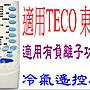 全新TECO東元冷氣遙控器有負離子功能5M000C...