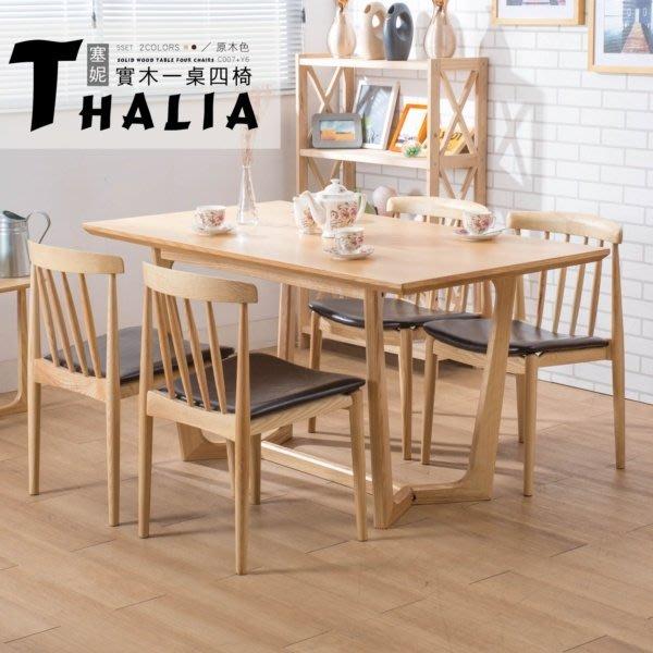 桌椅 餐桌椅組 佳櫥世界 Thalia塞妮實木一桌四椅/丙色 C007+Y6【多瓦娜】
