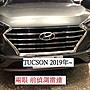☆雙魚座〃汽車精品百貨鋪〃2019~ TUCSON 前...