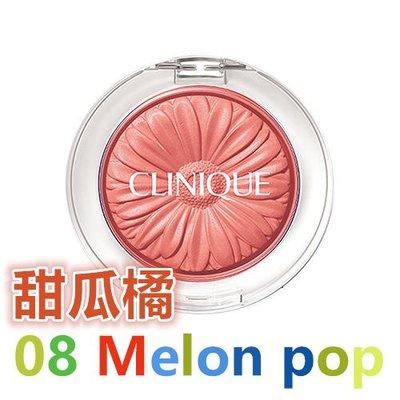 現貨 Clinique 倩碧花漾腮紅 cheek pop blush pop #melon 甜瓜08 3.5g 小花腮紅