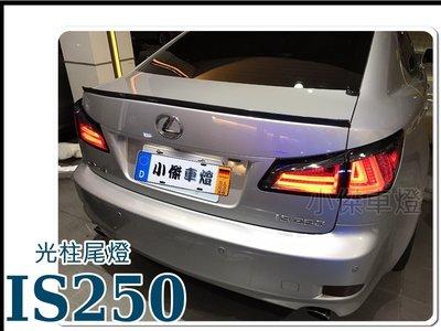 小傑車燈--實車安裝 LEXUS IS250 IS300 燻黑 類 IS300H LED 光條光柱 尾燈 IS250後燈