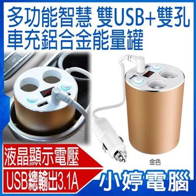 【小婷電腦*充電】全新 多功能智慧 雙USB+雙孔車充 鋁合金能量罐 CA-2C2UV1 LED顯示電壓 4孔輸出